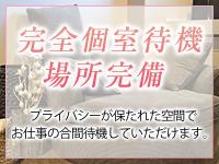 まる熟性感倶楽部 埼玉