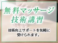 まる熟性感倶楽部 東京で働くメリット3