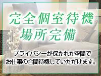 まる熟性感倶楽部 東京で働くメリット4