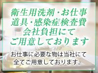 まる熟性感倶楽部 東京で働くメリット6