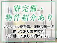 まる熟性感倶楽部 東京で働くメリット7
