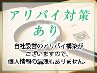 まる熟性感倶楽部 東京で働くメリット9