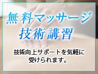 まる熟性感倶楽部 西東京で働くメリット3