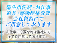 まる熟性感倶楽部 西東京で働くメリット6