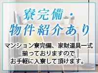 まる熟性感倶楽部 西東京で働くメリット7