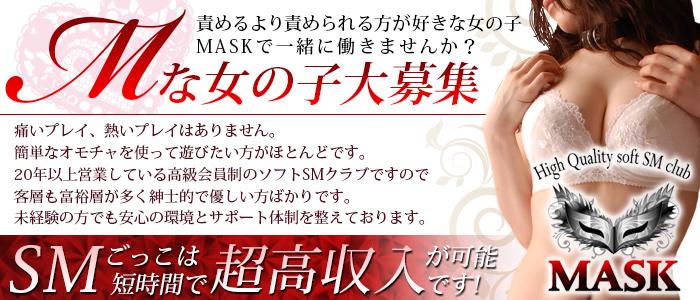 MASKの求人画像