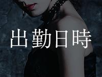 元祖痴女デリヘル~マゾヒスト~