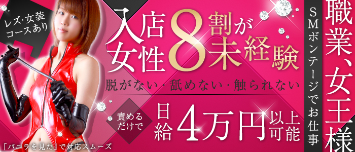 五反田M性感フェチ倶楽部マスカレードの求人画像
