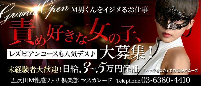 五反田M性感フェチ倶楽部マスカレード