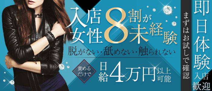 五反田M性感フェチ倶楽部マスカレードの体験入店求人画像
