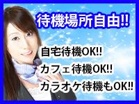 神奈川★出張マッサージ委員会Zで働くメリット2