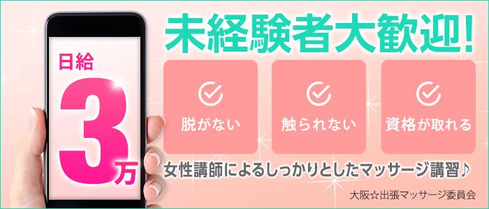 未経験・大阪☆出張マッサージ委員会