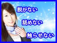 千葉★出張マッサージ委員会Zで働くメリット3