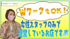 千葉★出張マッサージ委員会Zの求人動画