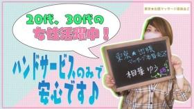 東京★出張マッサージ委員会Zの求人動画