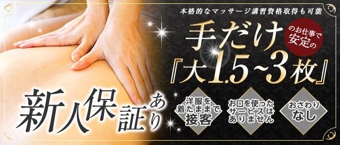 札幌★出張マッサージ委員会