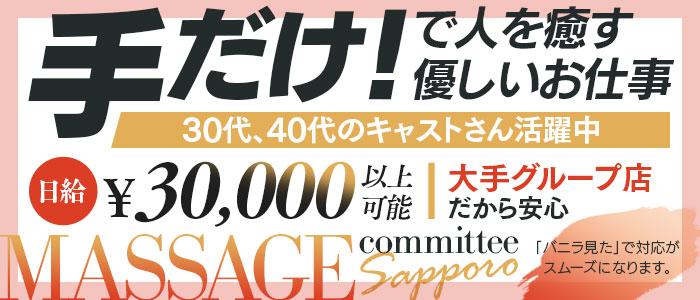 札幌★出張マッサージ委員会の求人画像