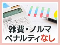 札幌★出張マッサージ委員会で働くメリット2