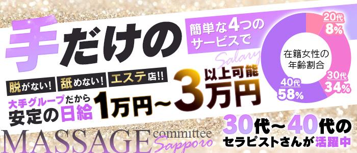 札幌★出張マッサージ委員会の人妻・熟女求人画像