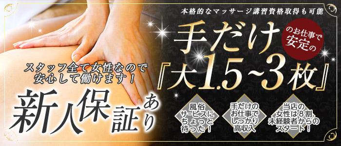 未経験・札幌★出張マッサージ委員会