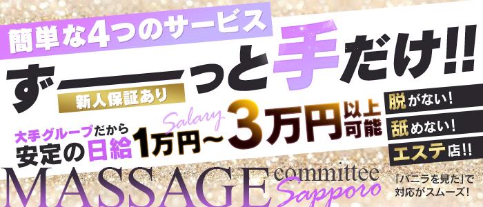 札幌★出張マッサージ委員会の未経験求人画像