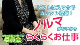 札幌★出張マッサージ委員会の求人動画