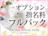 アロマコレクション 本庄店