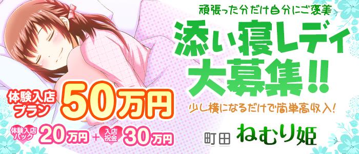 町田ねむり姫の求人画像