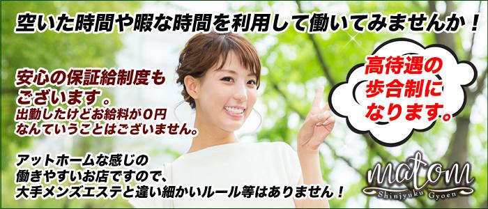 matom新宿御苑【マトム】