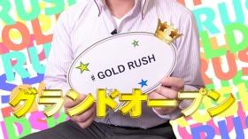 ゴールドラッシュの求人動画