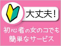 川崎小町(川崎ハレ系)で働くメリット1