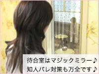 川崎小町(川崎ハレ系)で働くメリット3
