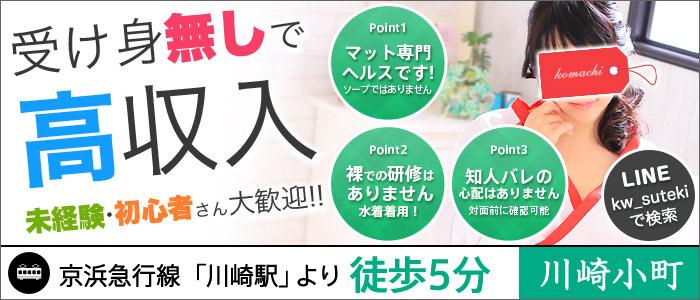未経験・川崎小町(川崎ハレ系)