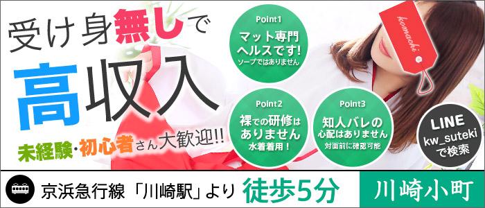 体験入店・川崎小町(川崎ハレ系)