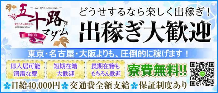 出稼ぎ・五十路マダム 松江米子店