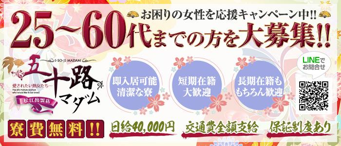 五十路マダム 松江出雲店の人妻・熟女求人画像