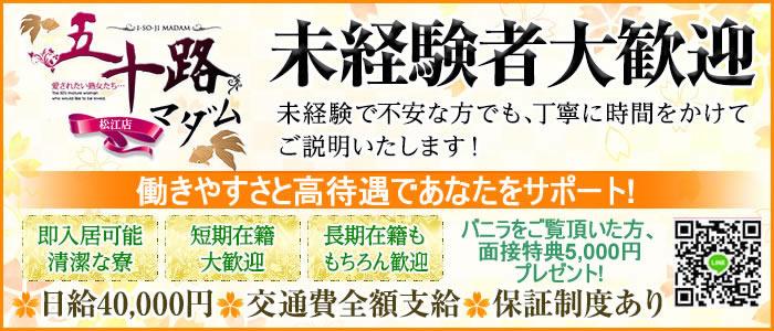 未経験・五十路マダム 松江米子店