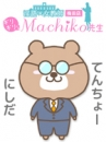 ギリギリなMACHIKO先生 梅田店の面接人画像