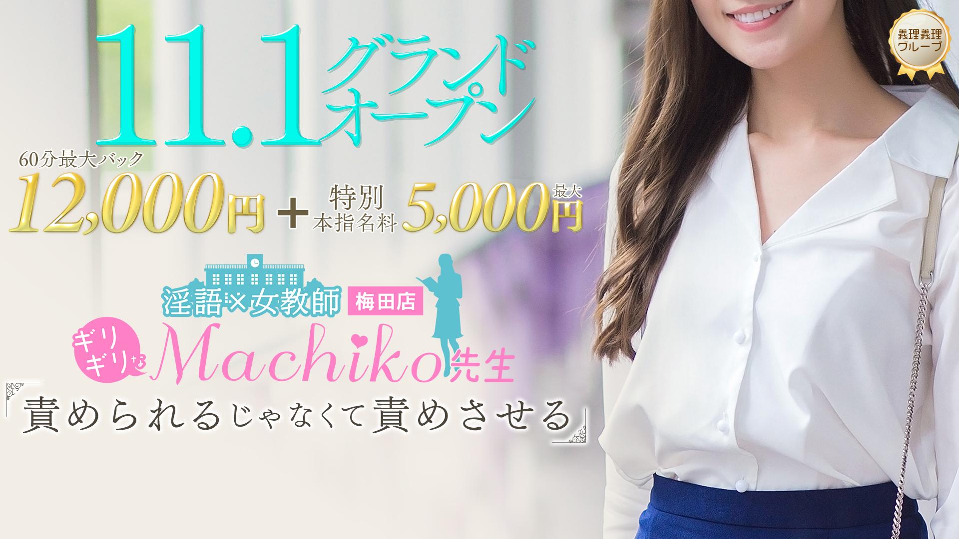 ギリギリなMACHIKO先生 梅田店の求人画像