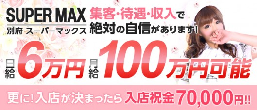 体験入店・スーパーマックスstageⅡ