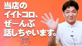 スーパーマックスstageⅡの求人動画