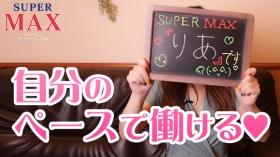 スーパーマックスに在籍する女の子のお仕事紹介動画