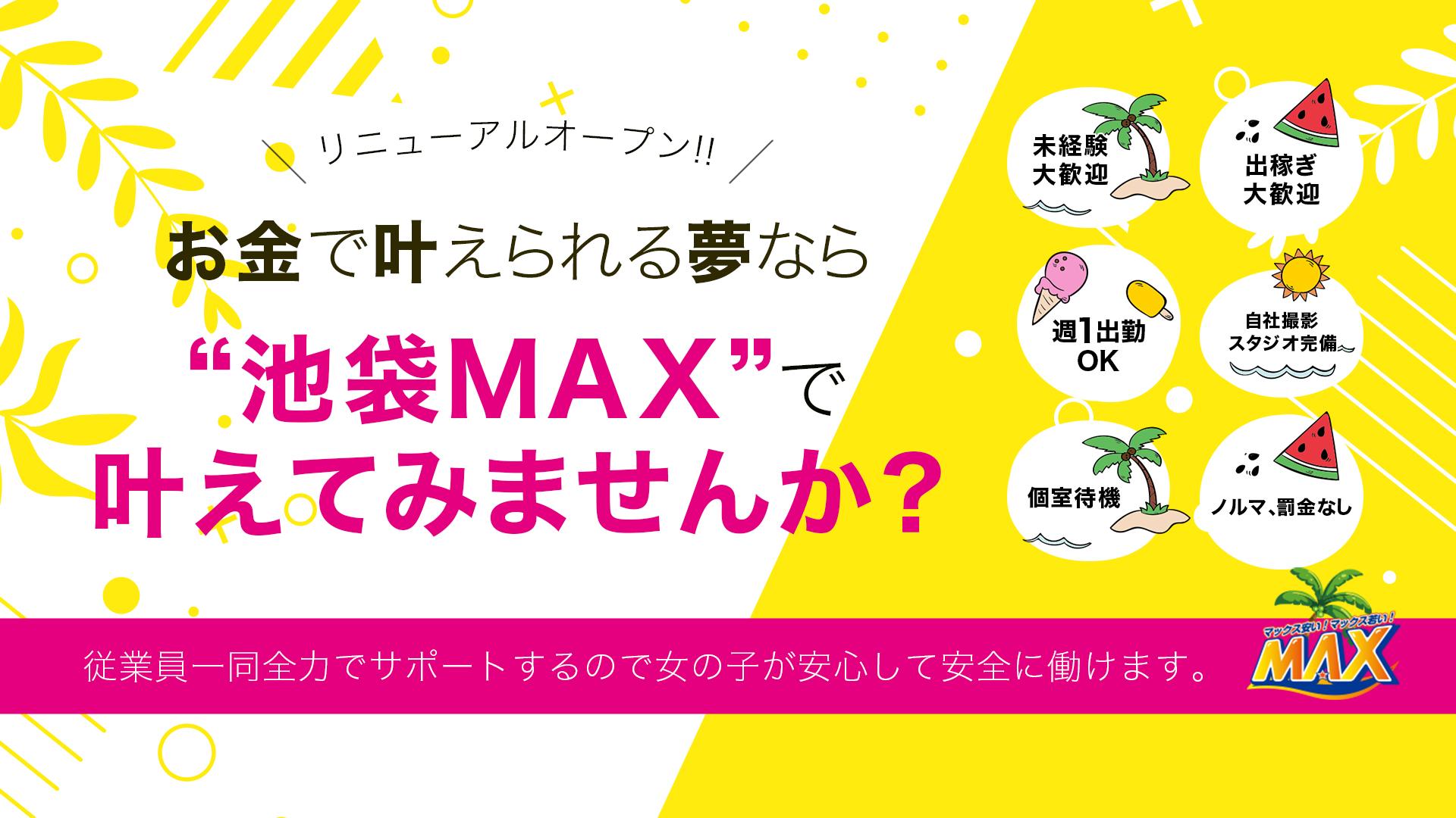 MAXの求人画像