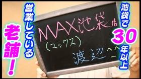 マックス 池袋店のバニキシャ(スタッフ)動画