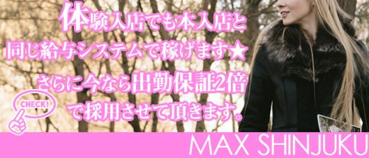 マックス 新宿