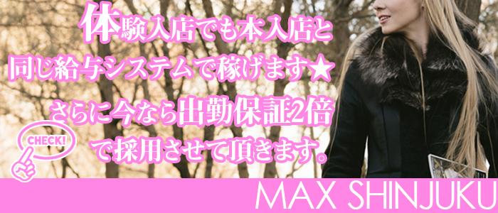 マックス 新宿の体験入店求人画像