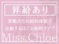 Miss.Chloe(ミス・クロエ)