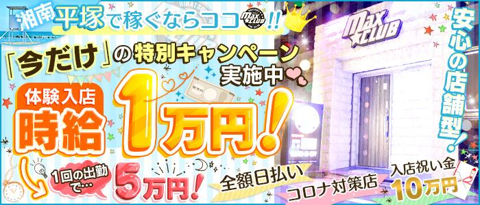 MAX☆CLUBの体験入店求人画像
