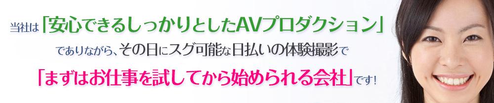 AVモデルプロダクション iプロ