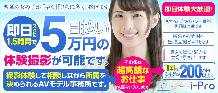 体験入店・AVモデルプロダクション iプロ